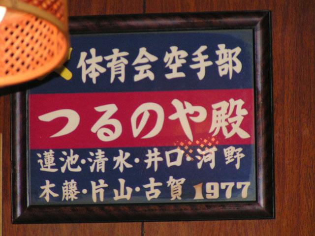 14_karate.jpg