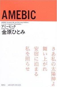 amebic.jpg
