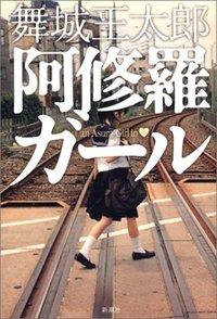 ashuragirl.jpg